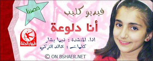 كلمات انشودة انا ديما الدلوعة ديما وبشار