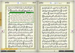 برنامج المصحف الالكتروني الميسر (رمضان كريم)