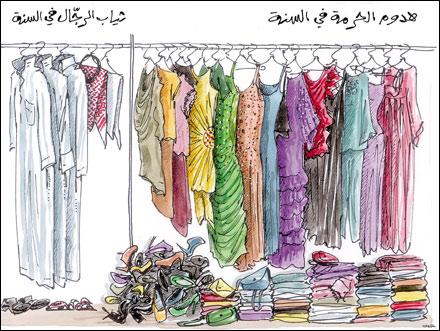 أحلام البنات / واقعهم في رسوم كاريكاتير