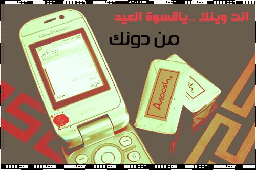 انت وينك!يا قسوة العيد من دونك 2016 بلاك بيري1437 61863chatal3nabi-1.j