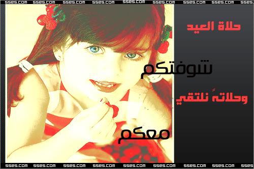 انت وينك!يا قسوة العيد من دونك 2016 بلاك بيري1437 61864chatal3nabi-1.j