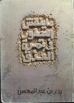 كتاب ومض بدر بن عبدالمحسن pdf