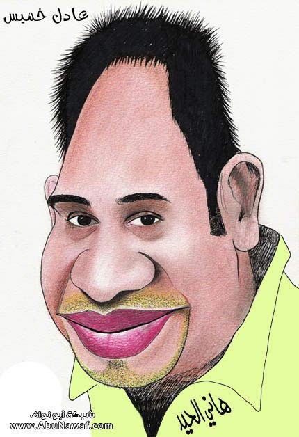 كاريكاتير صور فنانين وفنانات