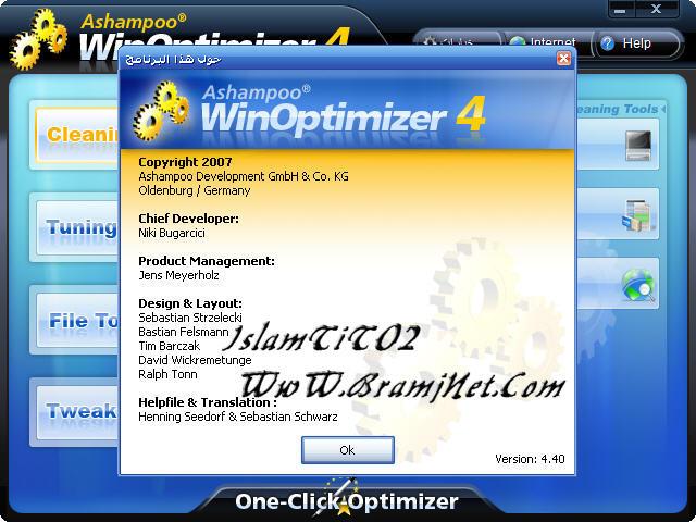 برنامج ايشامبو تسريع اداء الجهاز Ashampoo WinOptimizer