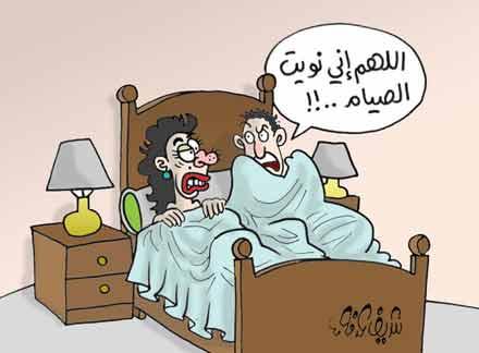 كاريكاتير اللهم اني نويت الصيام ههههههههههههههههه