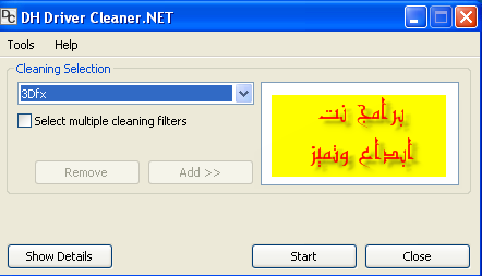 برنامج تنظيف الدرايفات Driver Cleaner.NET