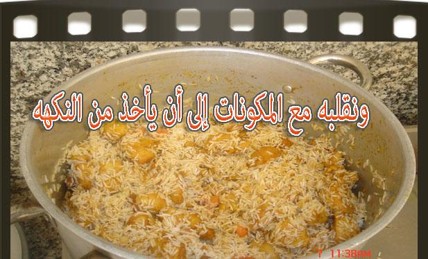ا لأرز البخاري بالخطوات المصوره