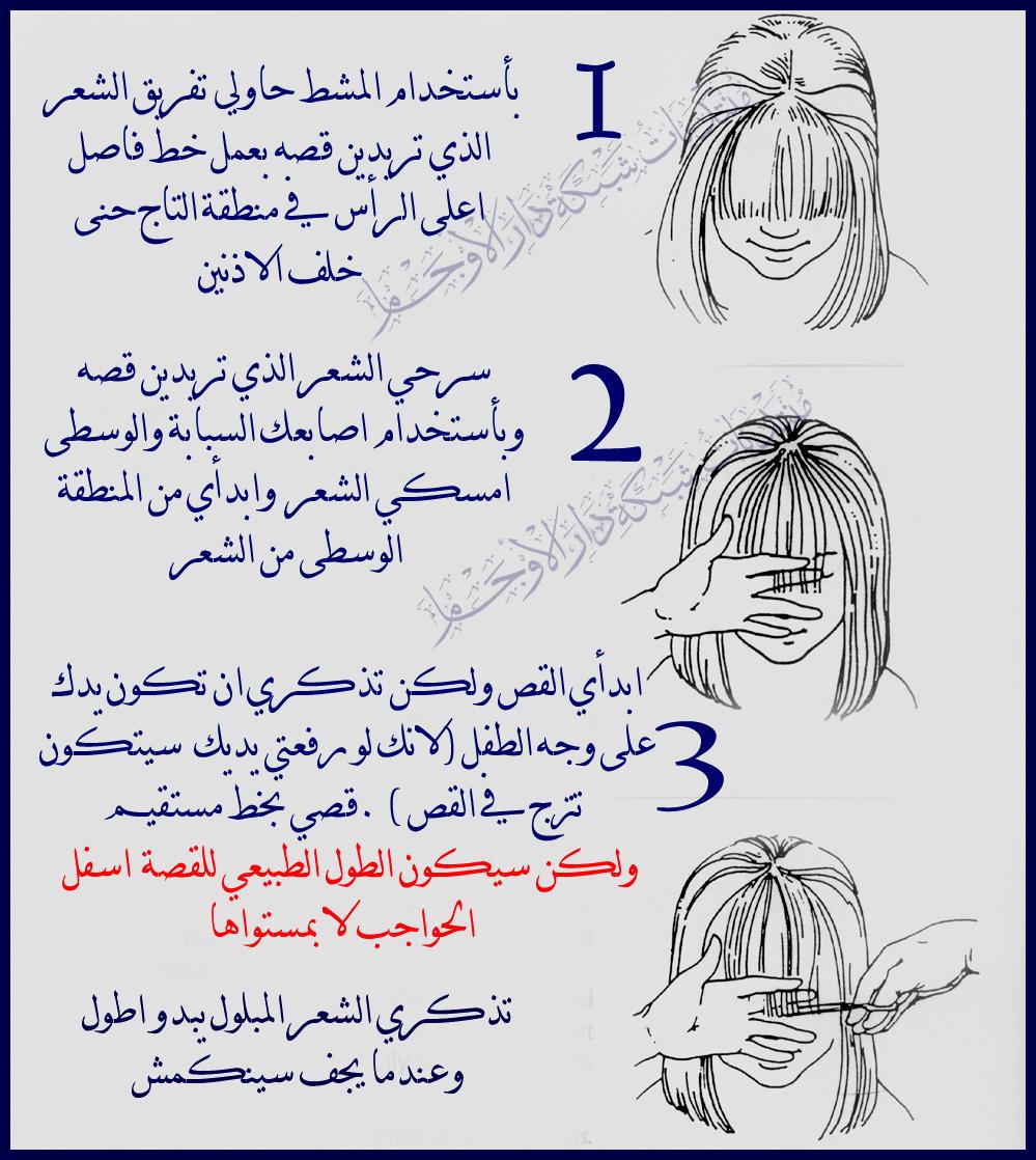 طريقة قص شعر الاطفال , دورة في قص الشعر