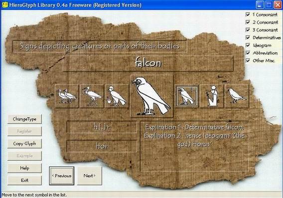 برنامج لتعليم اسرار اللغة الهيروغليفية (( الفرعونية )) HieroGlyph Library