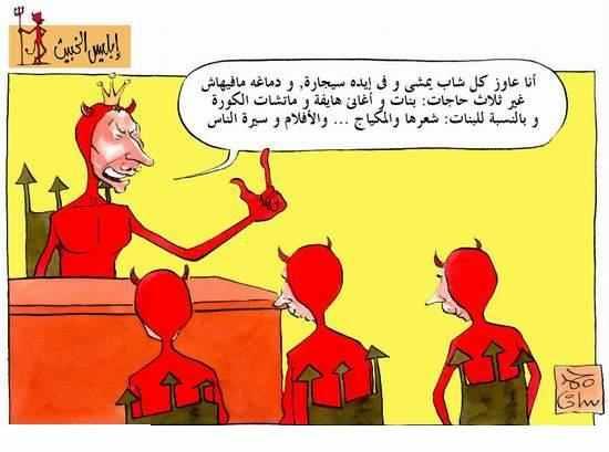 نصايح ابليس - كريكاتيرات عن ابليس