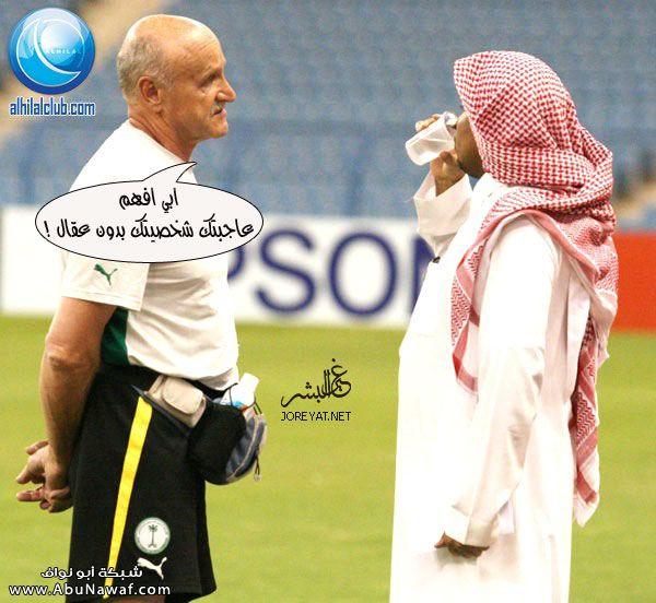 كاريكاتيرات على المنتخب السعودي ::::::::::::::