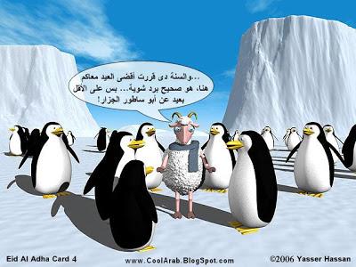 تهنئة و كاريكاتير عيد الأضحى