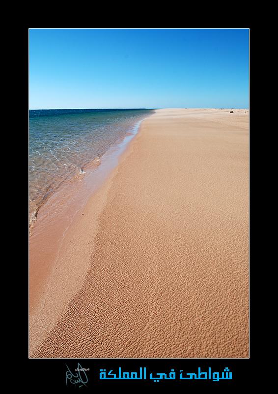 شواطئ السعودية ... / شئ خيالي ~~