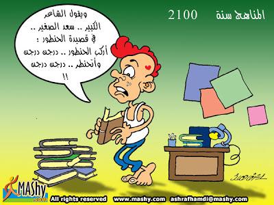 كاريكاتير مصر سنة 2100