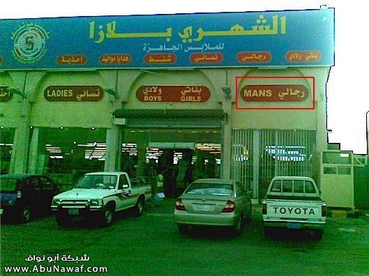 فقط في السعودية Only in k.S.A