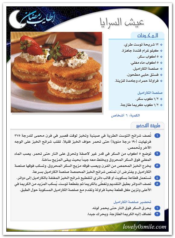 حلويات رمضانيه .. اطباق رمضانيه .. اطباق رمضانيه شهيه .. حلويات رمضان