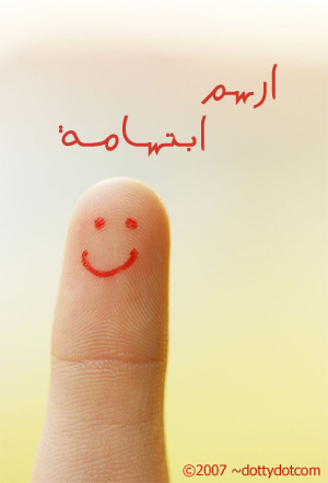 ابتسم واضحك وانسى همومك