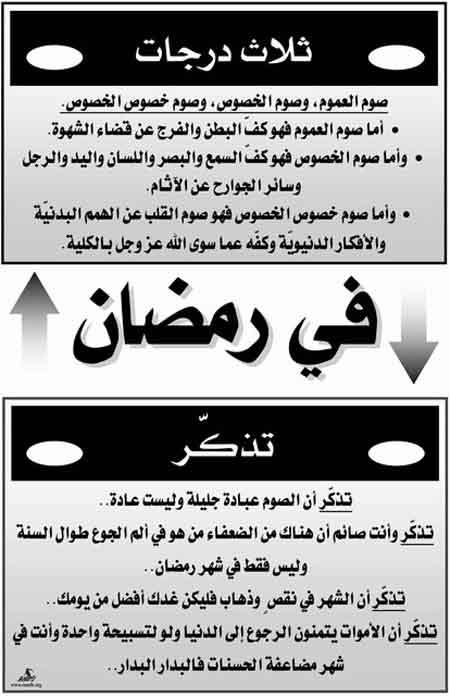 ملصقات رمضانيه جاهزه للنشروالتوزيع