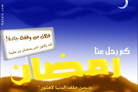بطاقات دعوية رمضانية
