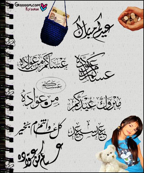 صور سكرابز صور وقصاصات ومخطوطات العيد