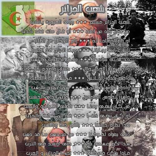 عيد استقلال الجزائر 1 نوفمبر