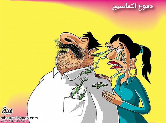 فقط للمتزوجين - كاريكاتير متزوجين