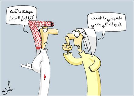 كاريكاتير عن الطلاب والامتحانات