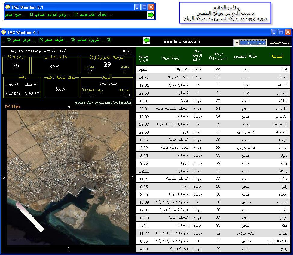برنامج متابعة حالة الطقس في السعودية TMC weather
