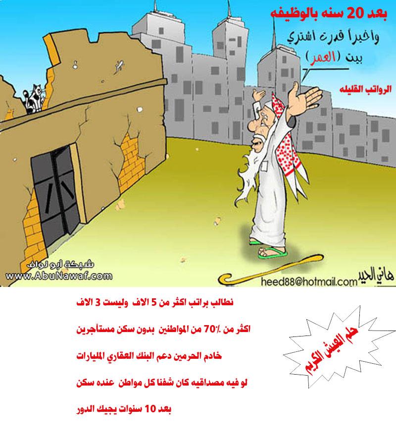 حملة للملك للشعب السعودي