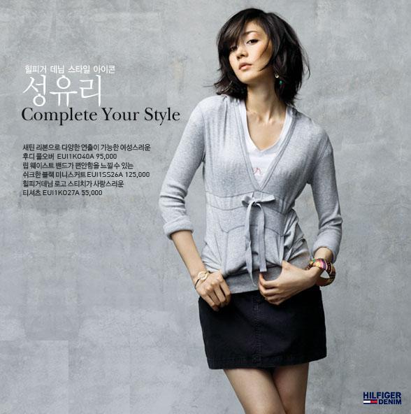 ستايل الفنانه الكوريه sung yu ri