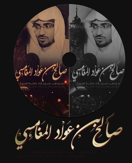 صالح بن عواد المغامسي ..