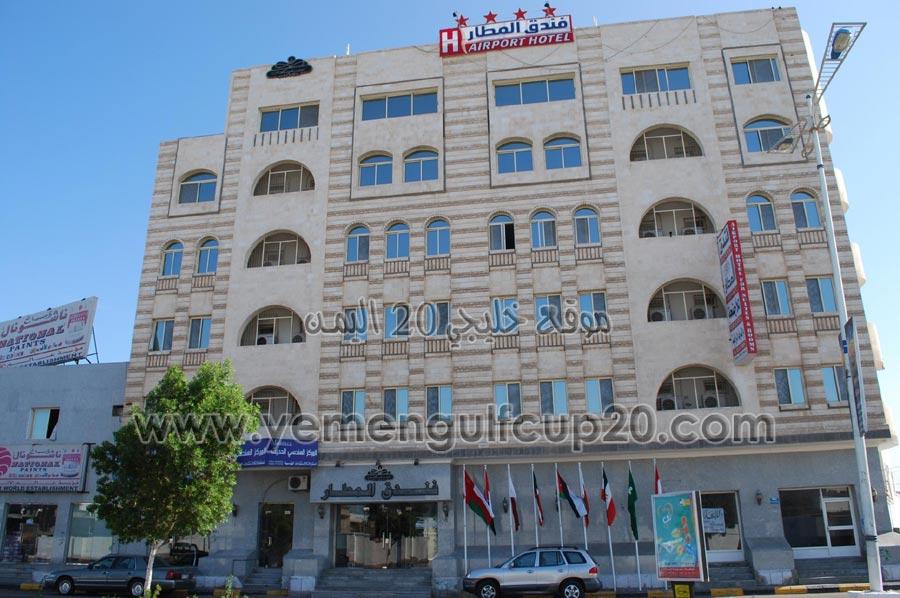 بعض الفنادق للمشجعين (الجزء الثاني لبعض تجهيزات خليجي 20
