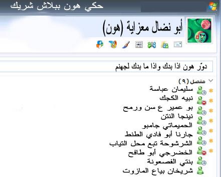 ويندوز سوري