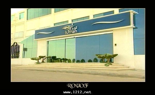 لوذان اول فندق نسائي في المملكة