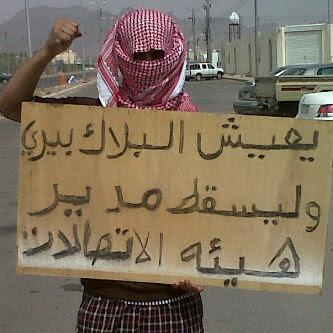 الشعب السعودي والغاء البلاك بيري