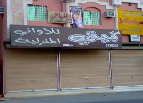 تخيل حال السعوديه بدون عماله اجنبيه