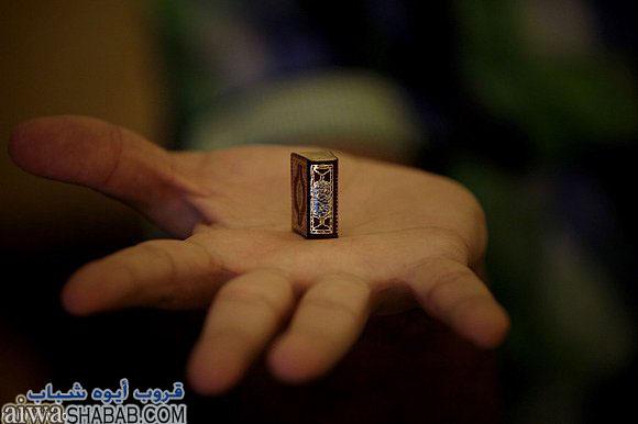 اصغر نسخه من القران الكريم