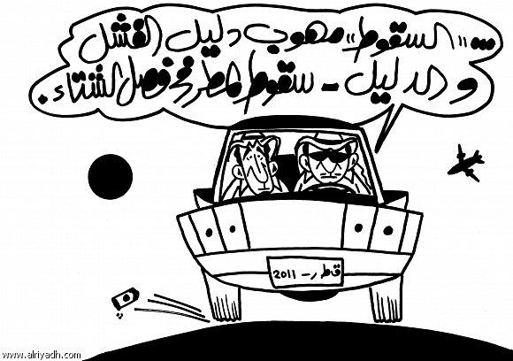 كاريكاتير .. كاريكاتيرات على ذوقك