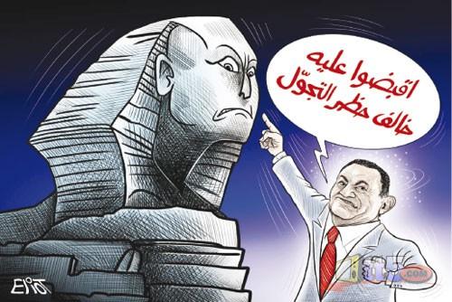كاركتير الثوره المصريه قبل تنحي مبارك..