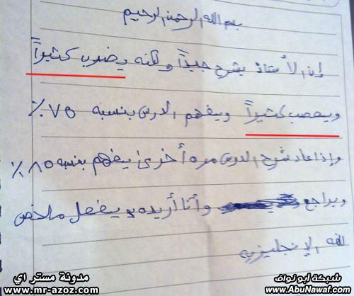 استاذ يطلب من تلاميذه ان يقيموه