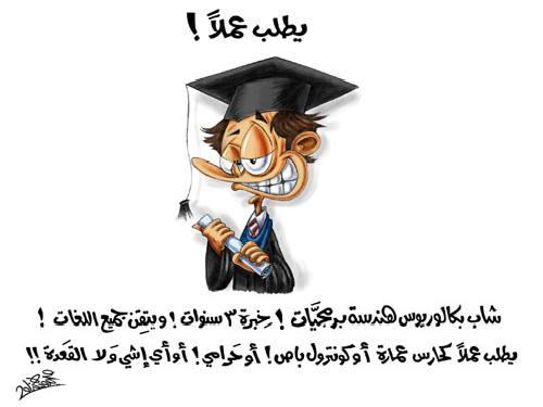 كاريكاتيرات اردنيه