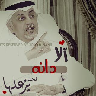 رمزيات جوال الا فلانه لحد يزعلها .. خالد الفيصل