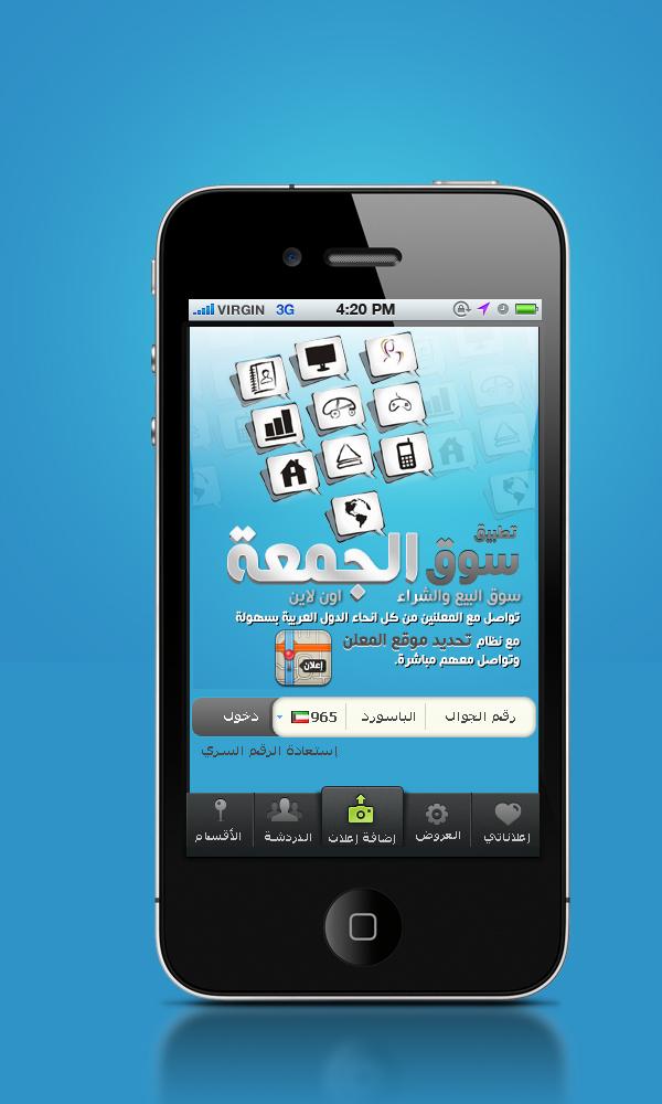 تطبيق سوق الجمعه تطبيق جديد 2012 اول تطبيق عربي بنظام الخرائط