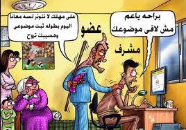 العلاقة بين المشرف والعضو .. كاريكاتير