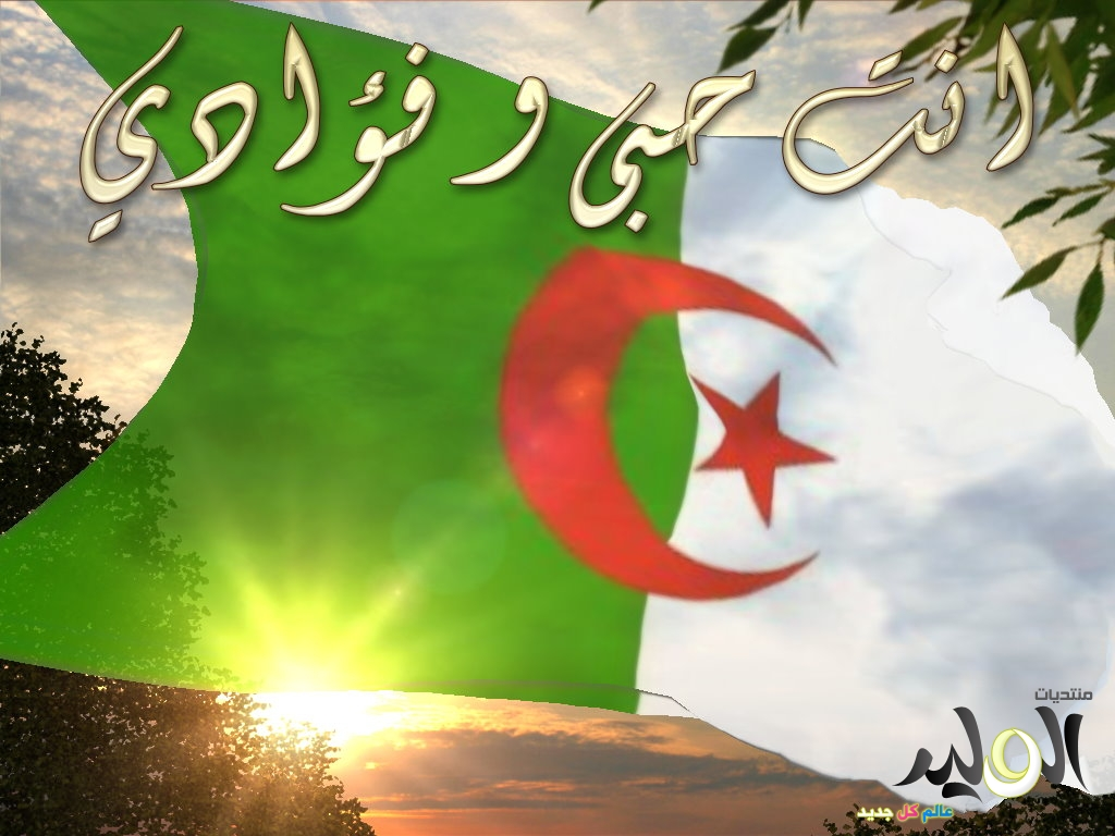تحيا الجزائر حرة ديمقراطية