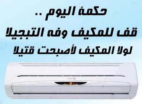 قف للمكيف وفه التبجيلا