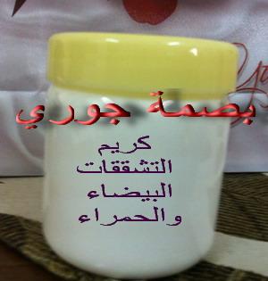 كريم بديل الليزر للتشققات البيضاء والحمرا + تكبير صدر خدود مؤخره + شد الجسم