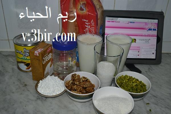 حلا عش السرايا من مطبخي ..