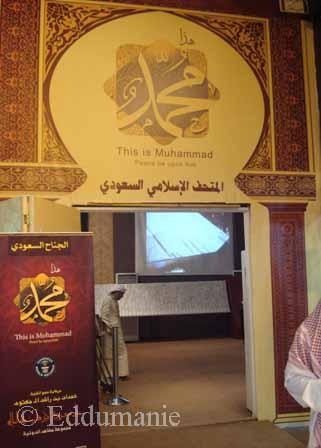 صور أكبر كتاب بالعالم بالجناح السعودي بالقرية العالمية