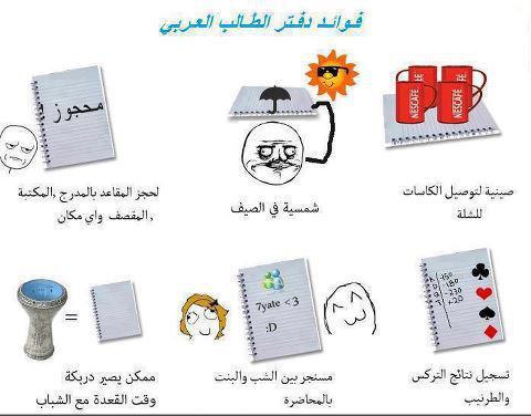فوائد دفتر الطالب العربي
